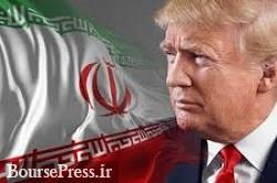 ترامپ: بعد از انتخابات به توافق فوقالعاده با ایران دست می یابم