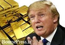 محبوبیت ترامپ کم شد، قیمت جهانی طلا بیشتر