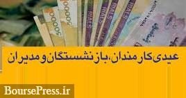 عیدی کارکنان دولت ،بازنشستگان، مستمری بگیران و...تعیین شد/ زمان پرداخت