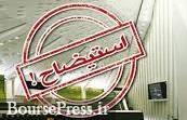 استیضاح وزیر صنعت منتفی شد / بررسی استیضاح سه وزیر