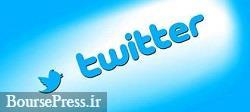 آلمان از توئیتر برای انتقال دعوت کرد