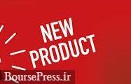 شرکت بورسی محصولی جدید به بازار عرضه کرد / روند سودآوری