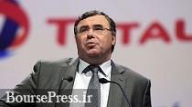اعتراف توتال به زیان ۴۰ میلیون دلاری خروج از ایران / عددی نیست