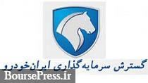 زیرمجموعه ایران خودرو فروشنده ۳۰ درصد سهام شد