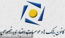 مدیرعامل بانک بورسی در ریاست کانون بانکهای خصوصی ابقا شد