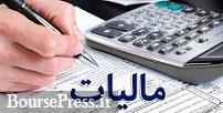 فردا، آخرین مهلت ارائه اظهارنامه اشخاص حقوقی و صاحبان املاک اجاری
