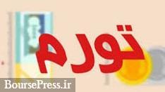 گزارش مرکز آمار از نرخ تورم نخستین ماه سال : ۸.۱ درصد
