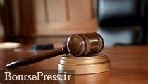 مدیر معروف و رئیس پژوهشکده بانک مرکزی محاکمه شد / خیانت در دو بانک بورسی