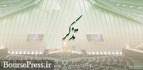 مجلس به وزیران اقتصاد، صنعت، نیرو، تعاون، فرهنگ و رئیس جمهور تذکر داد