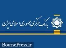 بخشودگی سود تسهیلات 7 بانک بورسی و دولتی ابلاغ شد