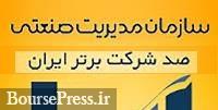 بانک فرابورسی بیست و دومین شرکت برتر ایران شد / رتبه دو زیرمجموعه