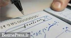 آییننامه جدید قانون چک به سران قوا،مجلس و نهاد ناظر ارسال شد