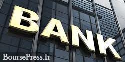 دستور بهینهسازی شعب بانکی و تعطیلی ۱۱ هزار شعبه مازاد