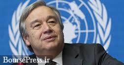 دبیرکل سازمان ملل ادعای عربستان و آمریکا درباره ایران را فعلا