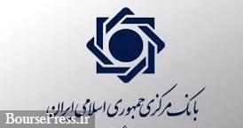 مجوز قرارداد ارزی سپردهگذاران و سرمایهگذاران خارجی ابلاغ شد