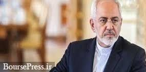 جدیدترین مواضع ظریف درباره شرط بازگشت ایران به تعهدات برجامی