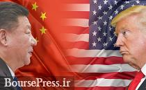 واکنش چین به اعمال تعرفه ۱۰ درصدی آمریکا