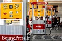28 جایگاه سوخت دولتی از 41 جایگاه فروش رفت