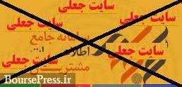 ۱۷ سایت جعلی سامانه سجام بسته شدند / عدم درز اطلاعات
