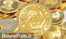 تاثیر اعمال دو راهکار بر ریزش قیمت سکه