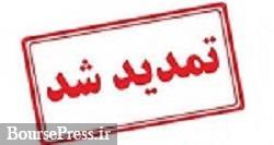 مهلت ویرایش اطلاعات متقاضیان مسکن ملی بازهم تمدید شد