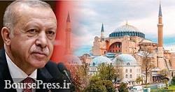 اردوغان دستور تبدیل ایاصوفیه به مسجد را امضا کرد