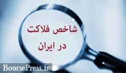 شاخص فلاکت ۳۱ استان اعلام شد/ معرفی کمترین و بیشترین دارنده درصد