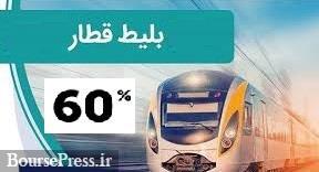 خبر خوش برای دو شرکت فرابورسی با پیشنهاد افزایش۶۰ درصدی قیمت بلیت قطار