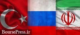 توافق مهم ایران، روسیه و ترکیه در مورد قانون اساسی سوریه