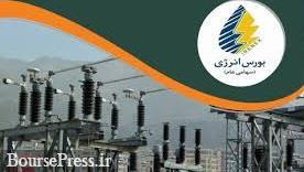 معامله بیش از ۸۹۵ میلیون کیلووات ساعت برق در بورس انرژی