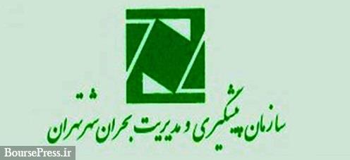 توضیحاتی درباره ادامه شرایط اضطراری و آمادهباش در تهران
