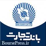 بانک تجارت آماده بازگشت به بورس و قیمت گذاری مجدد شد