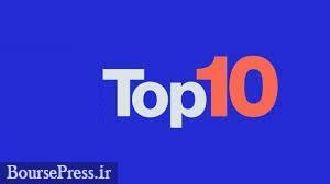 ۱۰ شرکت بزرگ بورس ایران را بشناسید / حضور یک بانک و شستا برای اولین بار