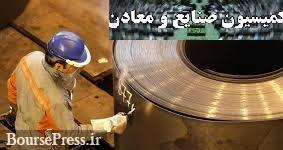 تکالیف مهم بورس کالا و وزارت صنعت در عرضه و قیمت گذاری فولاد + تحلیل صنعت