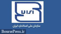 بنزین پالایشگاه ها طبق یورو ۴ است/ استاندارد دو محصول جدید ایران خودرو و سایپا