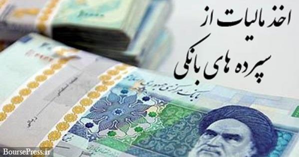 دریافت مالیات از سود سپردههای بانکی منتفی شد
