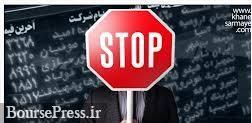 توقف ۸ نماد بورسی و فرابورسی و تمدید تعلیق سه پتروشیمی دیگر