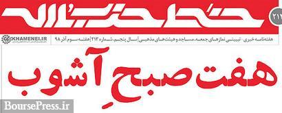 اطلاعات تازه از نظر رهبر انقلاب درباره افزایش قیمت بنزین ، پیام محرمانه به مجلس و...