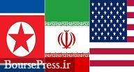 نظر مردم آمریکا درباره سیاست خارجی ترامپ در قبال ایران و کره شمالی