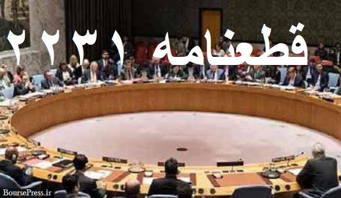 تردید انگلیس و فرانسه در نقض قطعنامه شورای امنیت توسط ایران