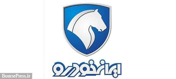 فروش فوری ۲ محصول ایران خودرو از فردا صبح آغاز می شود
