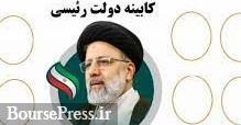 کابینه دولت با وزیران احمدی نژاد، مدیرعامل شرکت بورسی، مسئولان قوه قضائیه و...
