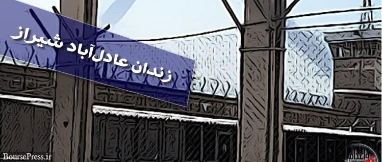 آشوب زندان عادلآباد شیراز مهار شد و کسی هم فرار نکرد