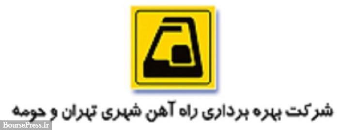 افزایش قیمت بلیت متروی تهران و حومه از ابتدای خرداد