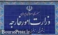 بیانیه ایران در محکومیت ادعاهای ترامپ/ برجام به هیچ عنوان قابل مذاکره نیست