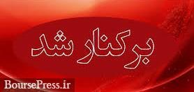 مدیرعامل اسبق ایران خودرو به دلیل گرانفروشی انفصال دائم شد