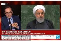 تفاوت سخنرانی ترامپ و روحانی در سازمان ملل
