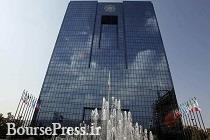 اطلاعیه بانک مرکزی درباره اعلام روزانه نرخ ارز در سامانه سنا
