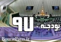 ضوابط اجرایی بودجه ۹۷ ابلاغ شد