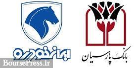 ایران خودرو زمان و شرایط فروش بلوک ۸.۵ درصدی بانک پارسیان را اعلام کرد
